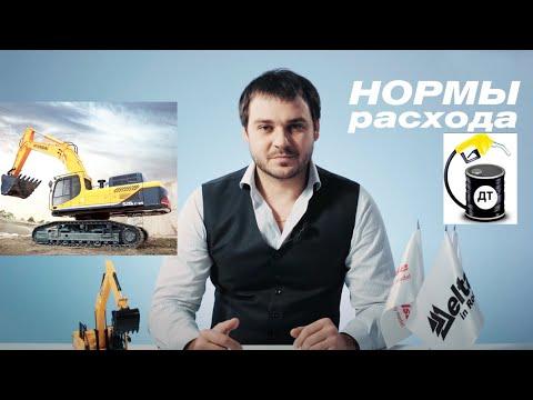 НОРМЫ РАСХОДА топлива на экскаваторах HYUNDAI. 8 Выпуск