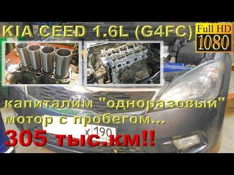 KIA Ceed 1.6 (G4FC) - капиталка одноразового двигателя с пробегом 305 т км!