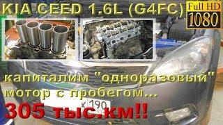 """KIA Ceed 1.6 (G4FC) - капиталка """"одноразового"""" двигателя с пробегом 305 ткм!"""
