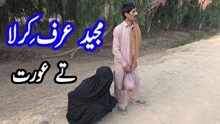 New Funny Punjabi Clip || Majeed Kirla ta Aik Bibi || New Punjabi Funny Video Clip