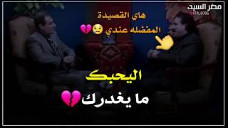 لا ياكلبي????اشصار بيك /الكبير الراحل خضير هادي/ اليحبك ما يخسرك اي والله كارثه هاي القصيدة اوووف???? تحميل MP3