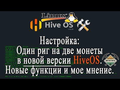 Новый Hive OS. Риг для двух монет. Новые функции. Плюсы Hive OS