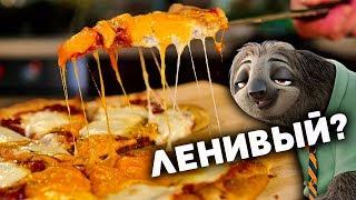 Пицца за 10 МИНУТ!! (Делай проще)