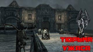 Skyrim Моды - Тюрьма Ужаса