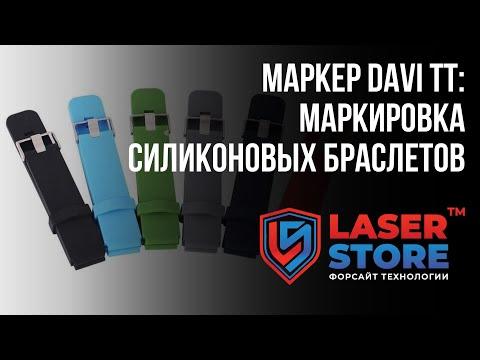 Лазерный маркер TOR DAVI TTH с удлинненым штативом 850 мм