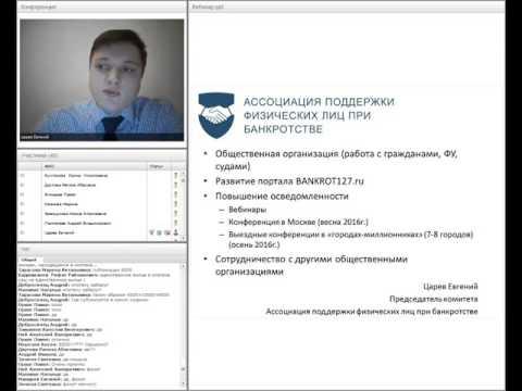 Вебинар по подготовке заявления о признании гражданина банкротом