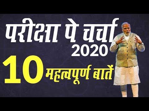 Pariksha Pe Charcha 2020: जानें PM Narendra Modi की 10 महत्वपूर्ण बातें