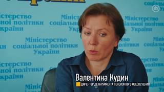 Минсоцполитики отвечает на вопросы о пенсиях переселенцам и людям из Донецка и Луганска