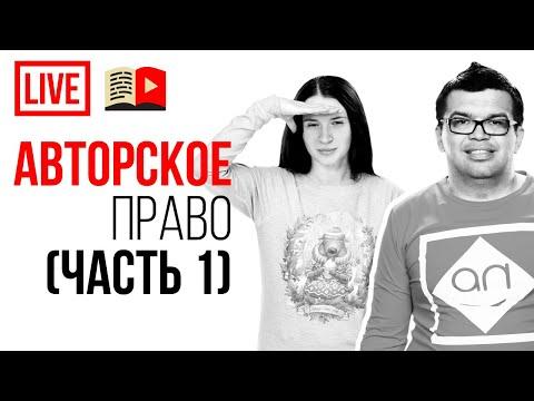 Авторское право на YouTube. 27 вопросов и ответов по авторскому праву на простом языке
