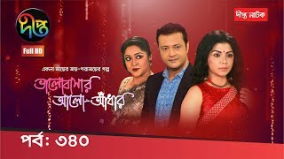 Bhalobashar Alo-Adhar | 340 Full Episode | Bangla Natok 2020 | Deepto TV
