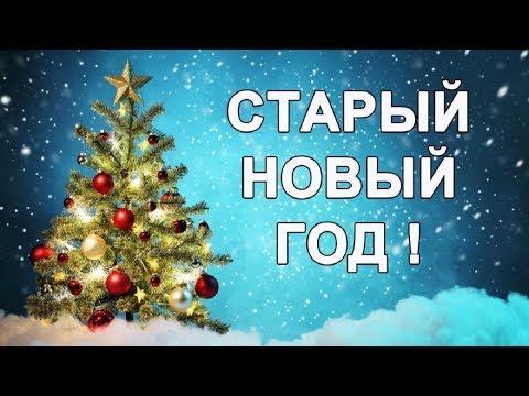 Старый Новый год! Поздравление с приколом со Старым Новым Годом!  Открытка для друзей!