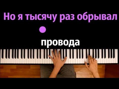 Bizdinki - Салют (cover Baлерий Меладзе) ● караоке | PIANO_KARAOKE ● ᴴᴰ + НОТЫ & MIDI