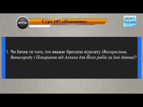 Читання сури 107 Аль-Маун (Милостиня) з перекладом смислів на українську мову (аль-Авси)