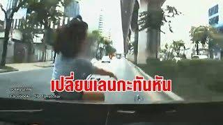 รถเบนซ์เปิดกล้องหน้ารถยันชัด สาว16 ขี่ จยย.เปลี่ยนเลนกะทันหัน ก่อนถูกชนล้ม