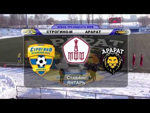 Строгино-М - Арарат - 0:2 | Кубок президента МФФ