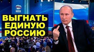 Пора поставить Единую Россию на место