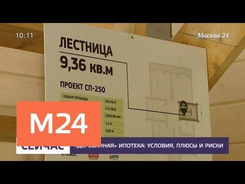 Москвичи осваивают деревянную ипотеку - Москва 24