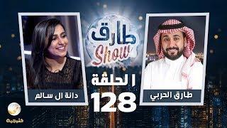 برنامج طارق شو الحلقة 128 - ضيف الحلقة دانة ال سالم