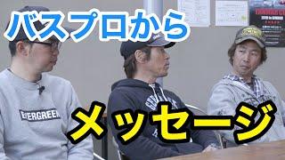 【Kumiのちょこっとバスフィッシング】 琵琶湖アングラーにメッセージ