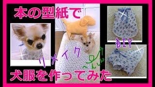 本の型紙で犬服を作ってみた🐶手作りDIY🌟リメイク作り方~How To Handmade Dog Clothes With Book Patterns  DIY Remake