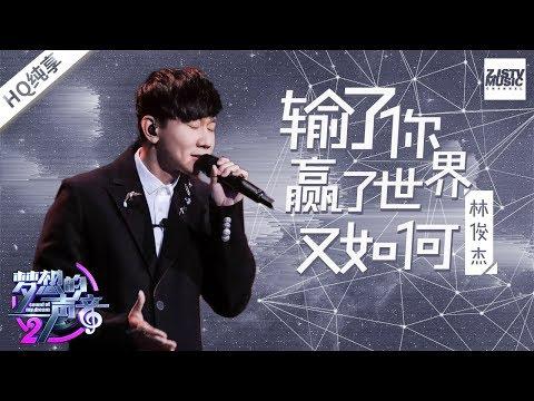 [ 纯享版 ] 林俊杰《输了你赢了世界又如何》《梦想的声音2》EP.4 20171124 /浙江卫视官方HD/