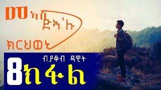 Meas Dea'lu Krhweni | መዓስ ድኣ'ሉ ክርህወኒ (Part 8) - New Eritrean Story 2018 By Jacob Dawit