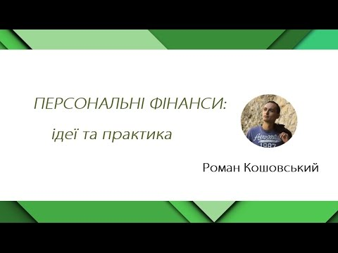 Лекція про персональні фінанси