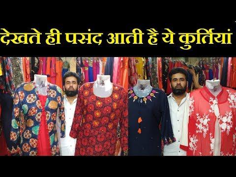 देखते ही बिकती हैं ये कुर्तियां !! केवल 110/- रुपए से सुरु !! Business World !! Anas Garments !!