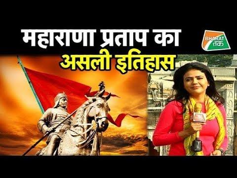 महाराणा प्रताप का वो इतिहास जिसको अब तक कोई नहीं जानता | Bharat Tak