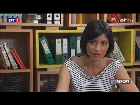 ΕΡΤ Report – «Τα συνεργατικά» (Α' Μέρος)   ΕΡΤ