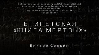 """Египетская """"Книга мертвых"""". Лекция Виктора Солкина"""