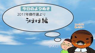 野洲のおっさんびわ湖一周行脚よりぬき傑作選㉗~2017 うほほ編~