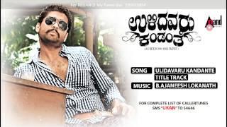 """Ulidavaru Kandante """"PROMOTIONAL SONG 2 Audio"""" I Feat. Rakshit Shetty, Kishore"""