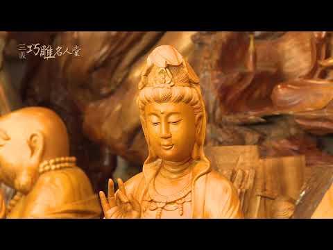 三義巧雕名人堂-木雕師 蔡仁福