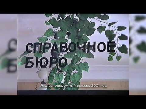 Из нулевых / 2-й сезон / Железнодорожный вокзал Пскова