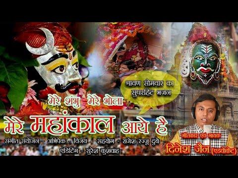 mere shambhu mere bhola mere mahakal aaye hai