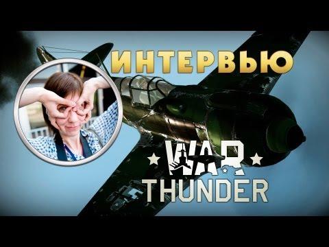 КРИ 2013 Интервью War Thunder