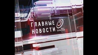 """""""Главные новости"""" 22.01.2020"""