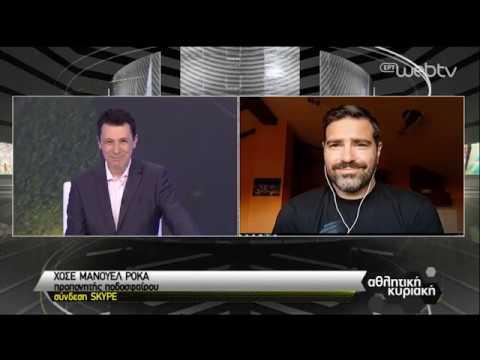 Ο Χουάν Μανουέλ Ρόκα στην ΕΡΤ   10/05/2020   ΕΡΤ
