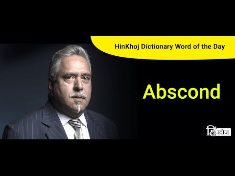 Abscond meaning in Hindi - Meaning of Abscond in Hindi - Translation