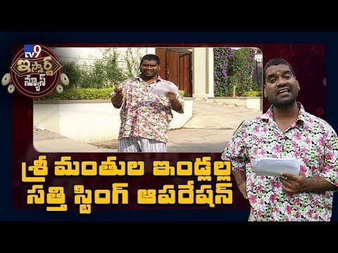 శ్రీమంతుల ఇండ్లల్ల సత్తి స్టింగ్ ఆపరేషన్ : iSmart Sathi Fun - TV9