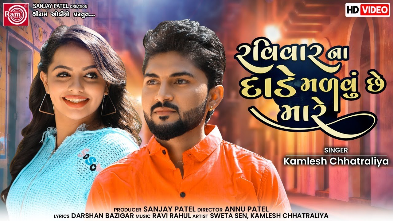 Ravivar Na Dade Malvu Chhe Mare   Kamlesh Chhatraliya   New Gujarati Song 2021   Ram Audio  Kamlesh Chhatraliya Lyrics