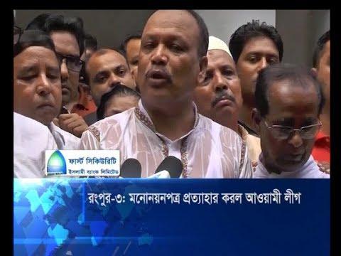 রংপুর ৩ আসনে মনোনয়ন প্রত্যাহার করল আওয়ামী লীগ | ETV News