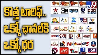 New dth rules | new dth plans in telugu | new dth 130 plan details