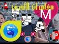 يوميات أحمد وهيام حزازير الأحرف و عقاب ومغامرات