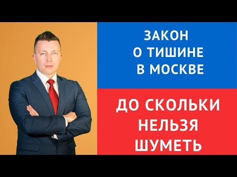 Закон о тишине в Москве - до скольки нельзя шуметь - Адвокат в Москве