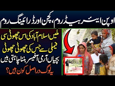 اوپن ایئربیڈروم،کچن اور ڈرائینگ روم ملیں اسلام آباد کی اس چھوٹی سی فیملی جس کی چھوٹی چھوٹی بچیاں آرمی آفیسر بننا چاہتی ہیں