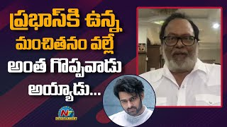 Krishnam Raju About Prabhas | NTV Entertainment