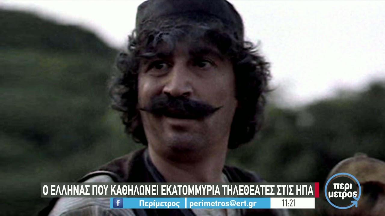 Ο Έλληνας που καθηλώνει εκατομμύρια τηλεθεατές στις ΗΠΑ   04/10/2021   ΕΡΤ