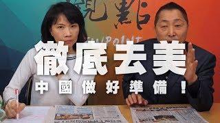 '19.12.05【觀點│正經龍鳳配】徹底去美 中國做好準備!